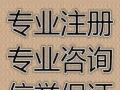代理记账,雄县公司转让