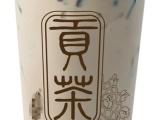 囍吉奶茶 皇茶 贡茶免费加盟培训设备原料一站式