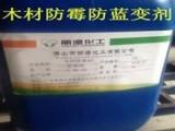 广东批发木材防霉剂,粉末防霉剂品牌