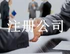 古冶梦雪财务注册公司专业人员高效服务