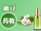 迪豆药妆加盟