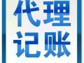 南昌公司代理记账报税 南昌新公司纳税申报