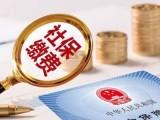 深圳五险一金咨询,单位个人公积金社保代缴
