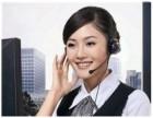 厂家检修)-深圳ASKO洗衣机(故障)中心联系多少?