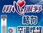 广州经济开发区空调维修 拆装 清洗加氟