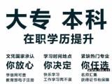 低学历可报读正规名校就到惠东弘毅教育