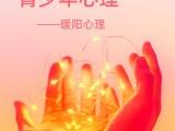 赤峰市暖阳心理咨询中心 专职专注专业十二年