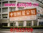 广州海珠区搬家公司