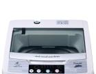 新买的全自动洗衣机