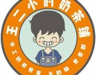 镇江王二小奶茶加盟怎么样加盟热线 王二小奶茶加盟