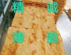 薄脆批发 北京高质量标准薄脆批发 薄脆质量是核心竞争力