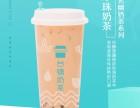 台铺奶茶,张馨予代言,形象新颖 产品丰富 全程扶持!