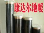 装地暖**康达尔电地暖 中国十大名牌地暖公司