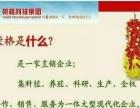 深圳荣格5元加盟开启一个事业旅程