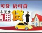 福州罗源县滨海新城房产抵押贷款 信用贷款