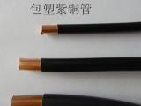 秦皇岛包塑紫铜管,覆塑紫铜管,PVC包塑