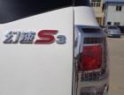 北汽幻速 幻速S3 2014款 1.5 手动 舒适型个人一手车急