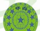 衡水华商专业代理各类知识产权服务