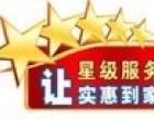 欢迎进入-萍乡伊莱克斯洗衣机售后维修电话~总部网站-欢迎您