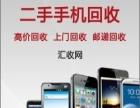 高价回收全新二手 补差价置换所有手机 以旧换新以旧