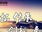 中祝汽车服务(上海)有限公司加盟 汽车租赁/买卖