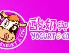 酸奶与牛全国招商加盟