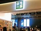 奈雪の茶加盟店在天津大受欢迎!