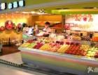 每日新鲜水果吧加盟费多少 每日新鲜水果吧官网