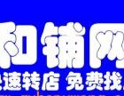 观山湖区林东小学旁130㎡餐馆低价转让【和铺网推荐