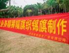 深圳宝安福永制作条幅的广告公司,条幅制作价格