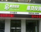 易贷网 易贷网加盟招商