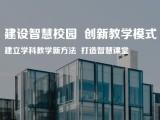 广东坤智承接智慧校园项目智慧课堂软件开发构建智慧教学新模式