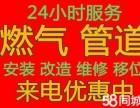 上海虹口区四平路天然气管道安装接管排管 煤气表移位改装