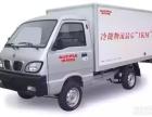 澳柯玛电动冷藏车 冷藏配送优先选择