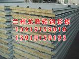 国内热卖彩钢板兰州供应-兰州岩棉复合板
