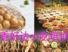 深圳香好达观澜台式港式奶茶培训 政府补贴特惠中