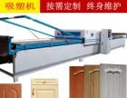 木门移门橱柜门全自动真空覆膜机板式家具真空吸塑机