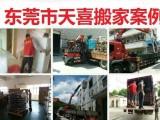 寮步香市路附近的本地搬家,住宅别墅居民单位企业公司搬迁