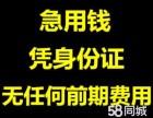 简阳民间短借,保密急用,当天借款,简阳汽车借款