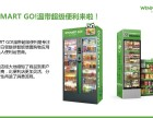 WINMART GO!24小时无人便利店招商加盟