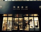 桃园眷村加盟 上海人排队吃的早餐店 一家店能养活你一家人