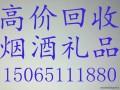 威海青岛烟台回收轩尼诗回收路易十三回收拉图回收茅台酒五粮液酒