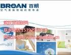 武汉壁挂式新风销售安装,武汉美国百朗壁挂式新风销售安装