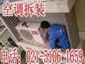 闵行区七宝镇空调拆装加液//焊接铜管//故障检修//保养