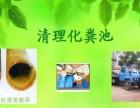 福州闽侯管道疏通化粪池清理高压清洗管道公司