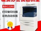 贵阳数码复印机 彩色打印机 多功能一体机租赁