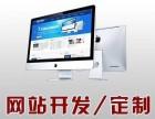 上饶网站建设 小程序 app 公众号 电商 SEO优化