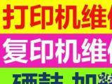 夏普/理光/柯尼卡美能达/施乐复印机全城上门维修
