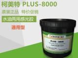 田菱原装plus-80B感光胶/丝网印刷/耐水耐溶剂/正品