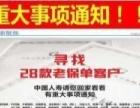 中国人寿请您回家看看、老保单升级利益派送活动